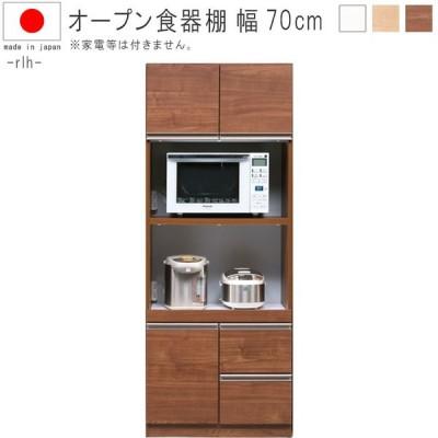 オープン食器棚 引出 幅70cm 高さ177cm ゼブラホワイト NAメープル WNウォールナット 日本製 国産品   SOK 開梱設置送料無料