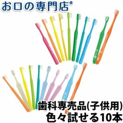歯ブラシ 幼児用 子供用 10本 福袋