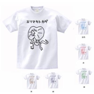 デザインTシャツ エリマキトカゲ 白