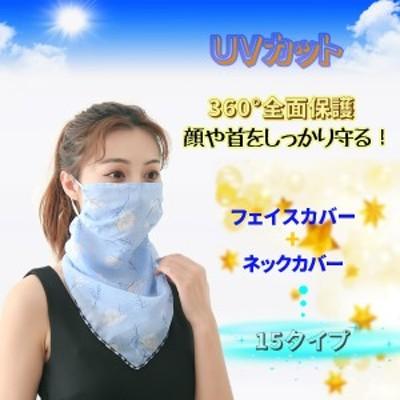 ランニングマスク 夏 ランニング フェイスカバー 夏用 マスク ネックカバー 2way uvカット 日焼け防止 紫外線対策 花粉症対策 アウトドア