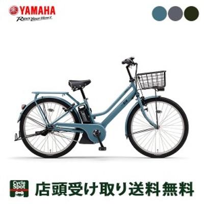 店頭受取限定 ヤマハ 電動自転車 アシスト自転車 2020 パス リン YAMAHA 15.4Ah 3段変速 ウーバーイーツ UberEats向け