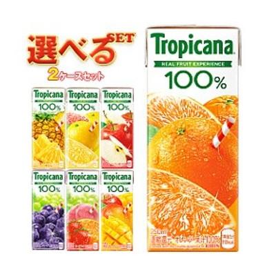 送料無料 キリントロピカーナ100%ジュース選べる2ケースセット250ml紙パック×48(24×2)本入