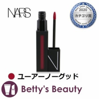 ナーズ / NARS パワーマットリップピグメント ユーアーノーグッド 5.5ml口紅 NARS【S】