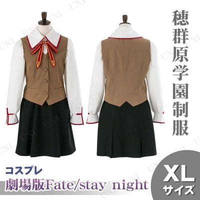 コスプレ 仮装 衣装 劇場版Fate/stay night (Heaven's Feel) 穂群原学園制服(女子) XL