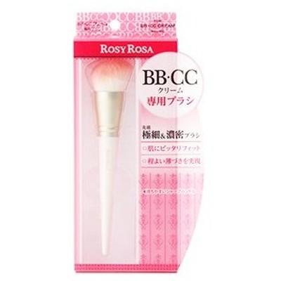 ロージーローザ BBCCクリーム 専用ブラシ (1本) メイクブラシ フェイスブラシ