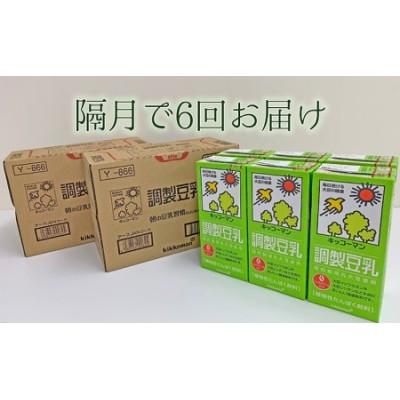 キッコーマン 調製豆乳1000ml 18本セット(隔月6回)