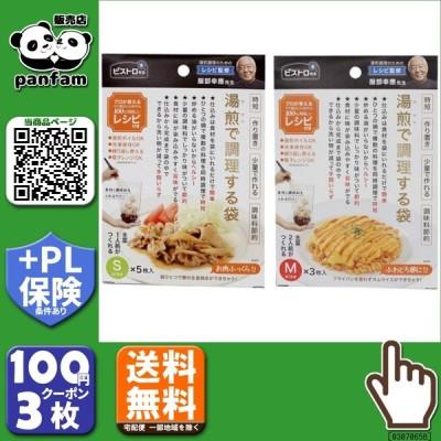 送料無料|湯煎で調理する袋 S・M|b03