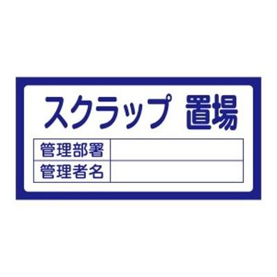 置場標識 置場205 スクラップ置場 代引不可 生活用品 インテリア 雑貨 文具 オフィス用品 標識 看板[▲][TP]