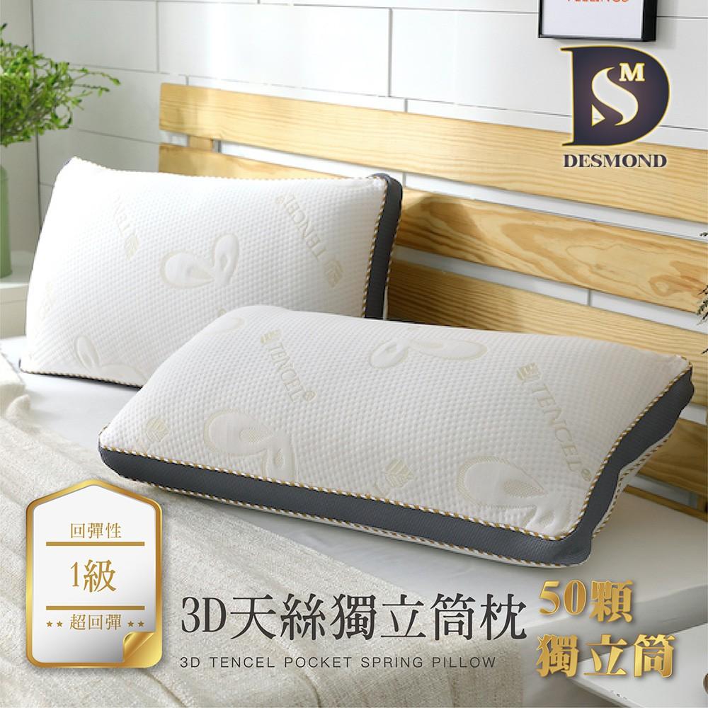 【岱思夢】枕頭 機能獨立筒枕 多款任選 台灣製造 50顆袋裝彈簧 3M防潑水 枕芯 [超取有出貨限制,詳請參閱內容說明]