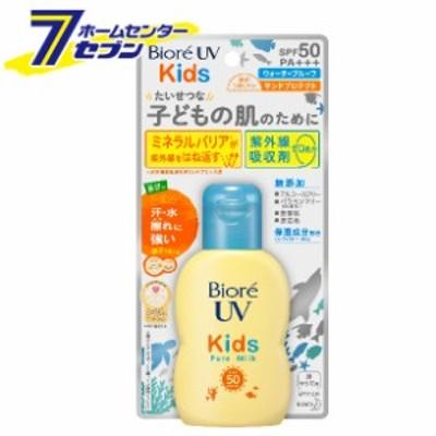 ビオレUV キッズピュアミルク 70ml  花王 [日焼け止め 子ども用 SPF50 PA+++]