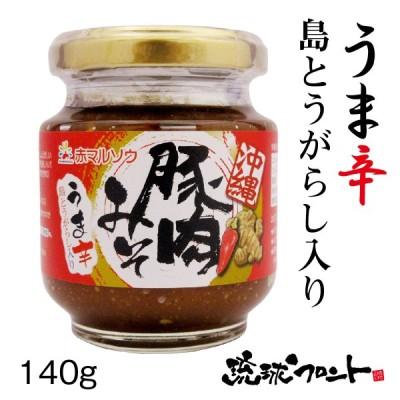 沖縄 豚肉みそ(うま辛) 140g 沖縄 ご飯が旨い あんだんす 豚肉味噌 赤マルソウ