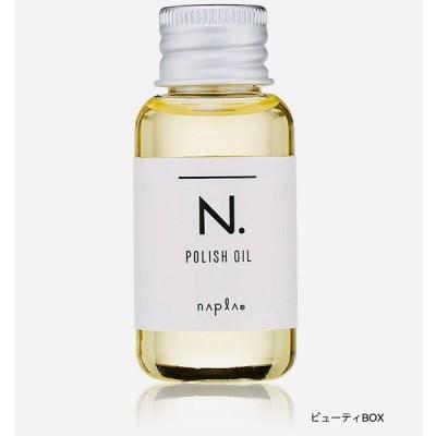 ナプラ N. エヌドット ポリッシュオイル 30ml