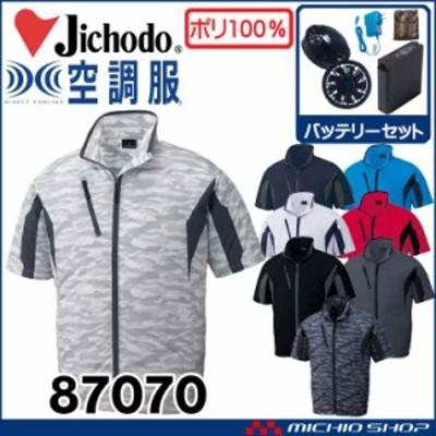 空調服 自重堂 Jichodo 半袖ジャケット・ファン・バッテリーセット 87070set
