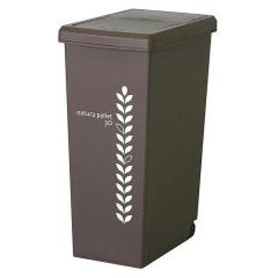 ゴミ箱 30L ふた付き スライドペール 30リットル  リーフ チョコレートブラウン( ごみ箱 20l ダストボックス キッチン フタ付き プラスチック スリム ペール 角型 縦型 分別ゴミ箱 蓋付き おしゃれ )