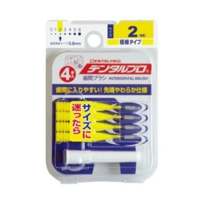 デンタルプロ 歯間ブラシ I字型 サイズ2 (SS) 4本入