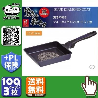 送料無料|パール金属 驚きの軽さ ブルーダイヤモンドコート玉子焼15×18cm HB-2020|b03
