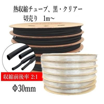 熱収縮チューブ 切売り1m〜  Φ30mm  2色、黒・クリアー(透明)