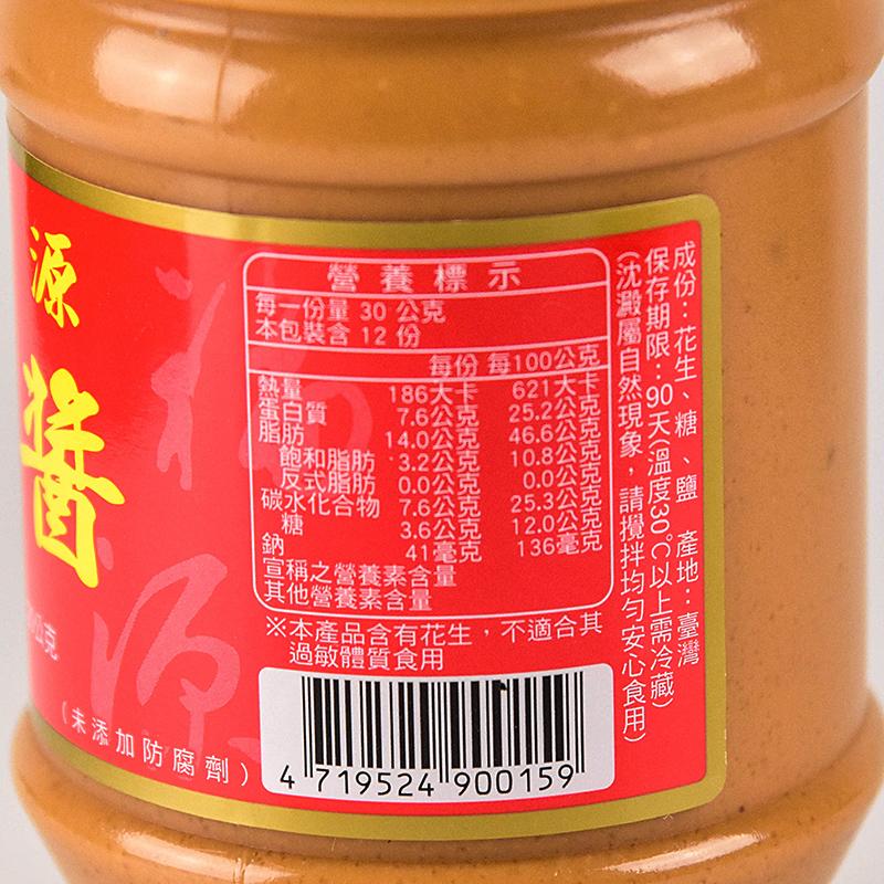 新竹福源特製花生醬-顆粒