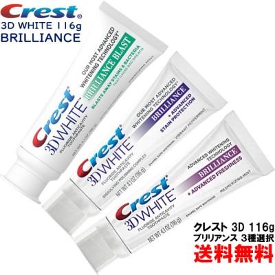 クレスト 3D ホワイト ブリリアンス 116g 歯磨き粉 選択3種 ホワイトニング (メール便 送料無料)
