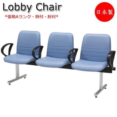 ロビーチェア 日本製 3人掛け 肘付 長椅子 待合椅子 ロビーベンチ 椅子 イス ロビー用チェア 座面取外し可能 張地Aランク MT-0302