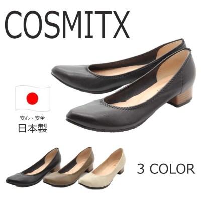 COSMITX  コスミティクス パンプス ローヒール シンプル ストレッチ 通勤 日本製 抗菌 防臭 幅広 外反母趾 44-1638