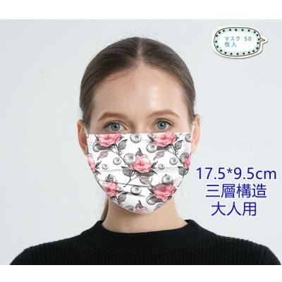 マスク 不織布 カラー 50枚 花柄マスク 使い捨て 3d 三層構造 レディース おしゃれ 安い 使い捨て 飛沫 風邪 花粉対策