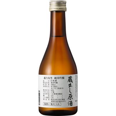 越乃梅里 純米吟醸 蔵出し原酒 300ml