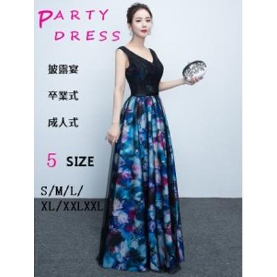 ウェディングドレス ロングドレス 大人の魅力 Vネック 花柄 プリント 着痩せ お呼ばれドレス ノースリーブ