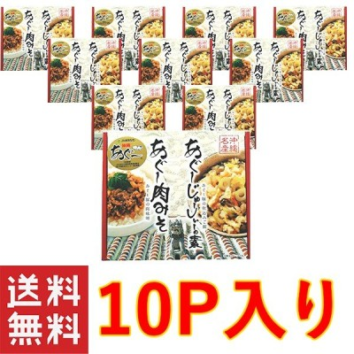 沖縄 お土産 詰め合わせ セット あぐー 肉みそ ジューシーの素 あぐー肉みそあぐージューシーの素セット×10個セット