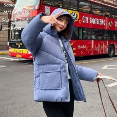 防寒 お出かけ 旅行 フォーマル 通勤 OL オフィス ショートコート 厚手 ダウンジャケット 体型カバー上着 中綿コート フード付き ダウン