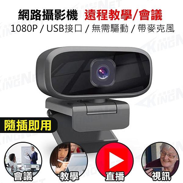 隨插即用 網路攝影機 視訊鏡頭 HD 1080P Webcam 內建麥克風 網路直播 線上會議 辦公開會 USB 安裝簡單