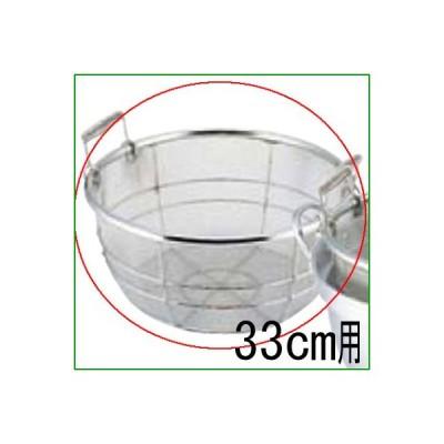 料理鍋用 揚げザル (手付) 33cm用/業務用/新品/小物送料対象商品