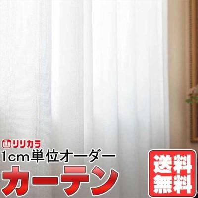 【生地のみの購入! ※1m以上10cm単位で購入可能】カーテン&シェード リリカラ オーダーカーテン FD Lace FD53530
