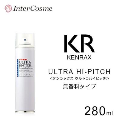 【送料無料】 インターコスメ ケンラックス ウルトラハイピッチ 280ml (無香料タイプ)
