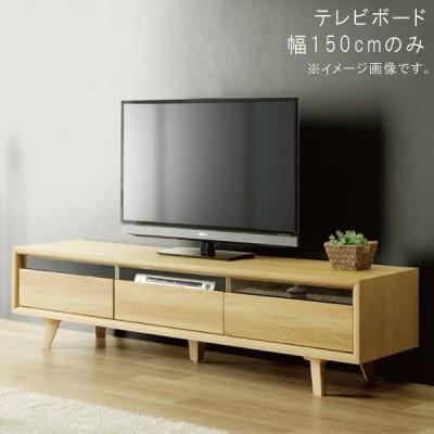 テレビボードのみ 幅150cm テレビボード テレビ台 ローボード リビングボード テレビローボード TV台 AVボード 限界価格 GMK