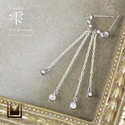 スタッドピアス ダイヤモンド 0.13ct sizuku ゴールド K18 4月誕生石 プレゼント レディース 18K 18金