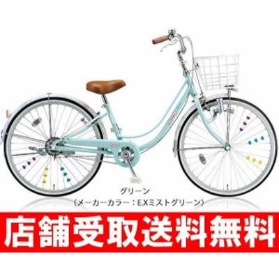 BIGSALE限定価格ブリヂストン 女の子用 自転車 子供 リコリーナ26 ブリジストン BRIDGESTONE 変速なし