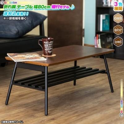 折れ脚テーブル 幅80cm 棚付 センターテーブル シンプル スチール脚 棚付き ラック付き テーブル 座卓 完成品 インテリア おしゃれ