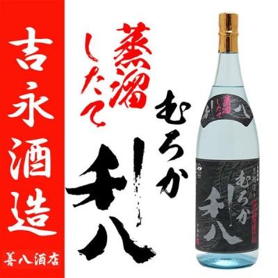 吉永酒造 蒸留したてむろか利八(黒) 1800ml 芋焼酎