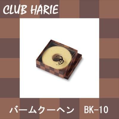 クラブハリエ バームクーヘン 10サイズ  ハロウィン ギフト