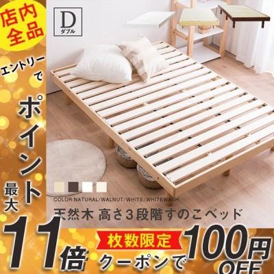 すのこベッド ベッド すのこ ダブル 敷布団 頑丈 シンプル ベッド 天然木 高さ3段階 脚 高さ調節 ダブルベッド(A)木製ベッド フロアベッド ローベッド