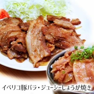 イベリコ豚 ジューシー しょうが焼き 200g s 【 豚肉 お肉 ギフト 惣菜 食べ物 母の日 おかず 内祝い プレゼント 】