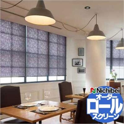 ロールスクリーン オーダー ソフィー プライバシー保護 デザイン性の高いスクリーン ムーロ N9124〜N9126 幅30×高さ49cmまで