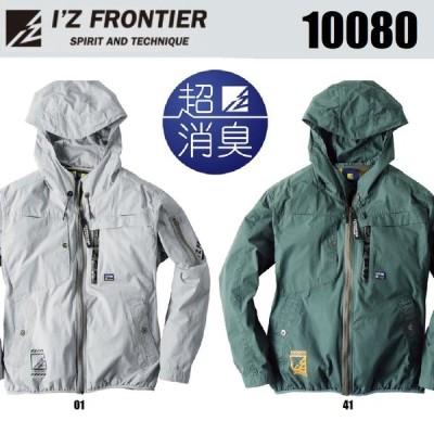 空調服 アイズフロンティア 10080 フルハーネス対応 超消臭 綿100% A.S. 長袖フーディッドジャケット I'Z FRONTIER (社名ネーム一か所無料)