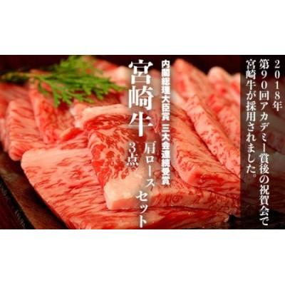 【究極の牛肉】宮崎牛特選セット<肩ロース3点 計4.050g>【F21】