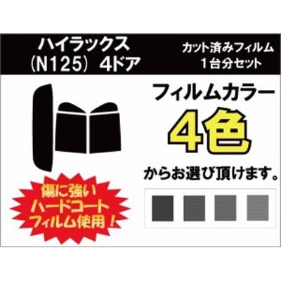 ハイラックス (N125) 4ドア カット済みカーフィルム リアセット スモークフィルム 車用 窓 日よけ UVカット (99%)
