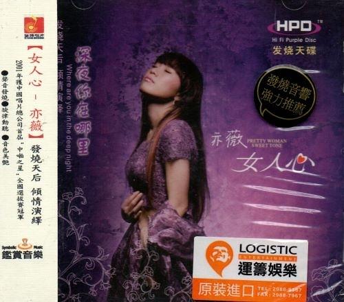 【停看聽音響唱片】【CD】亦薇:女人心