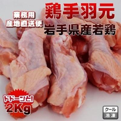 国産鶏手羽元2kg 業務用 送料無料商品と同梱可能