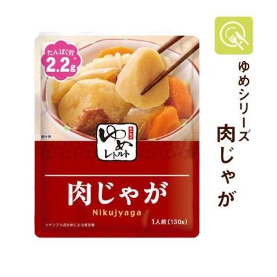 低たんぱくおかず 腎臓病食 肉じゃが 1袋(130g)減塩 ゆめシリーズ キッセイ薬品