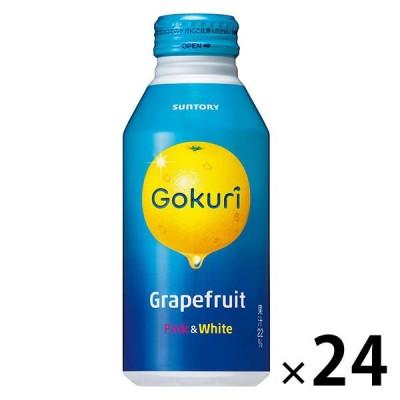 サントリーフーズサントリー Gokuriグレープフルーツ 400g 1箱(24缶入)